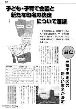 三郷市中央町名変更.jpg